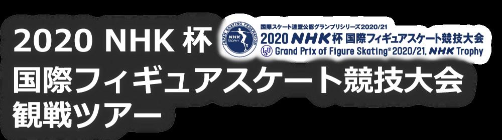 NHK杯フィギュア観戦ツアー